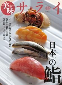 鮨ムックカバー