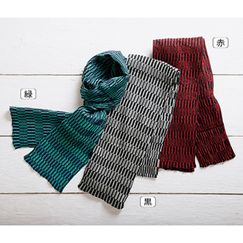 段違い格子柄の3色を用意。西陣伝統の手法「風通織り」によって、軽く暖かな仕上がり。