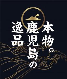 「本物。鹿児島の逸品」ロゴ のコピー