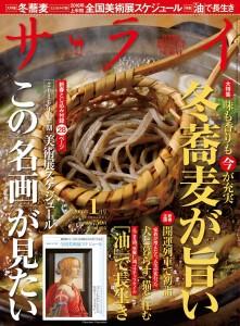 2016年サライ1月号表紙H001-2