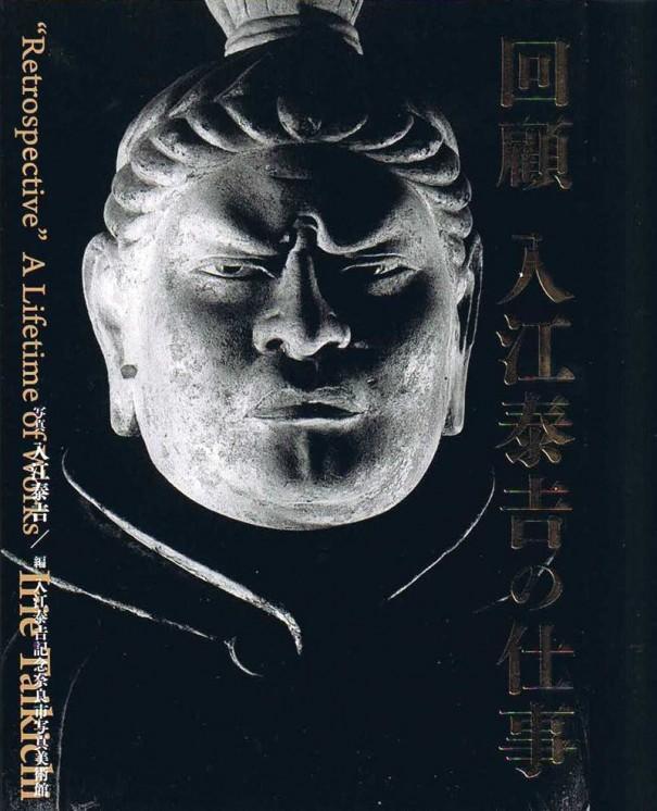 発売中の『回顧 入江泰吉の仕事』(光村推古書院)。展覧会の展示作品と未発表作品など367点が収録されている。3800円+税。書店または美術館で購入できる。