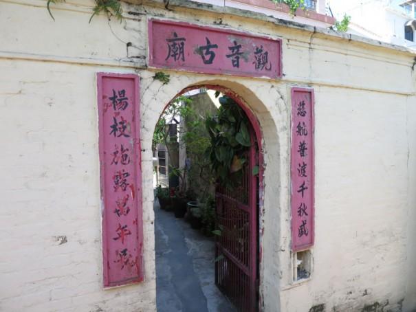 住宅街に現れる「観音古廟」。雰囲気のある廟だ。