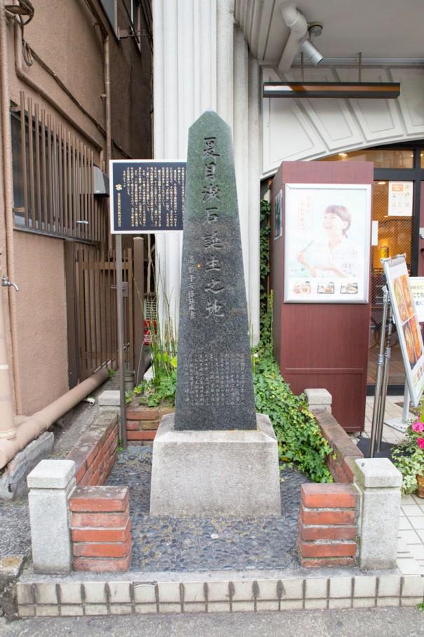 東京・新宿区喜久井町に建つ「漱石誕生之地碑」。夏目家の紋が井桁に菊だったことから、「喜久井町」の町名がつけられたという。