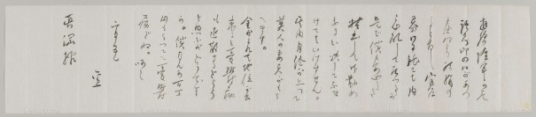 門弟の野間真綱あてに出した漱石書簡(明治39年2月5日付)。就職口が決まったことを聞き、《精出して御勤めなさい》とやさしく励ましている。写真/神奈川近代文学館蔵