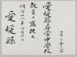 漱石が受け取った愛媛県尋常中学校教員嘱託辞令。漱石の月給は、住田校長の60円を上回る80円。外国人教師並みの待遇だった。写真/神奈川近代文学館蔵