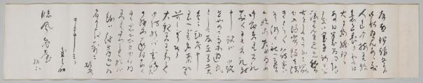 伊予紋から届いた笹川臨風の書状に対して、漱石がしたためた返書(明治45年2月20日付)。写真/神奈川近代文学館蔵