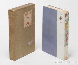 新聞連載のあと、『門』は明治44年1月に単行本化された。そのタイトルが森田草平と小宮豊隆によってつけられたことは、当時の読者は知る由もなかった。写真/神奈川近代文学館蔵