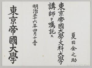 漱石に対する、東京帝国大学文科大学講師嘱託辞令。明治36年4月15日付。宛て名は本名の「夏目金之助」となっている。写真/神奈川近代文学館蔵