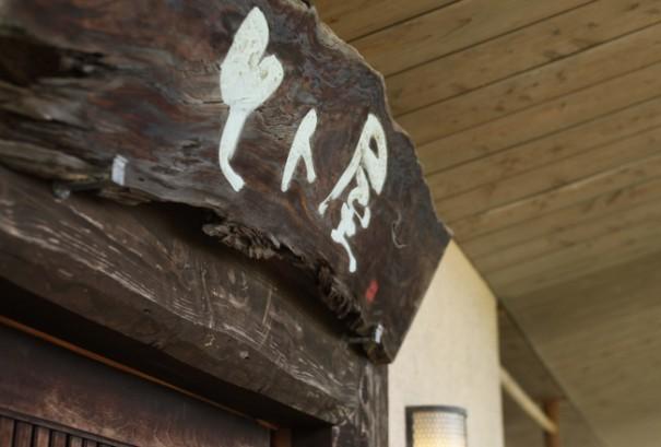 「うまし宿 とト屋」の入口と看板。間人を代表するカニの専門旅館。(写真提供=とト屋)