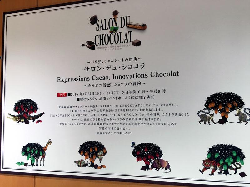 デュ 仙台 サロン ショコラ
