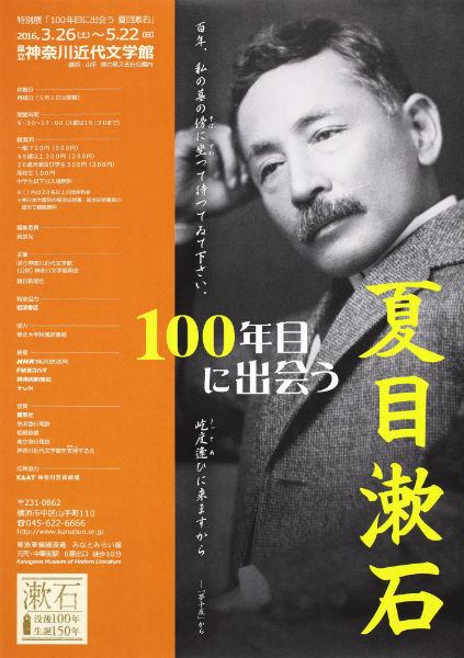漱石展ちらしリサイズ001