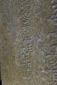 弘前市の宗徳寺にある杉山吉成(石田三成の孫)の墓石。 「豊臣姓吉成」と刻まれている。