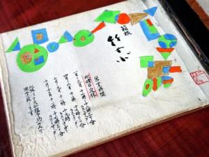 箱根竹やぶ1_s