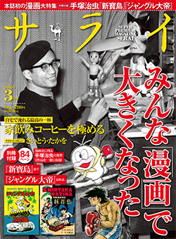 cover_201603-250x339