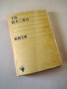 鈴木三重吉の『千鳥』(新潮文庫)。初版は昭和25年、昭和49年に29刷となっている。表題作の他、『山彦』『おみつさん』などを収録。