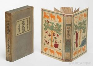 まだ幼い娘・ひな子を亡くしてまもなく、漱石が新聞に連載したのが小説『彼岸過迄』だった。写真/県立神奈川近代文学館所蔵
