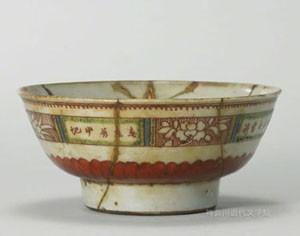 漱石遺愛の中国製の筆洗用陶磁器。書斎回りの品々でも、漱石は中国渡来のものを珍重していた。写真/県立神奈川近代文学館所蔵