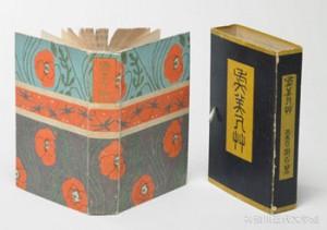 朝日新聞社入りして初めて手がけた小説が『虞美人草』であった。写真/県立神奈川近代文学館所蔵
