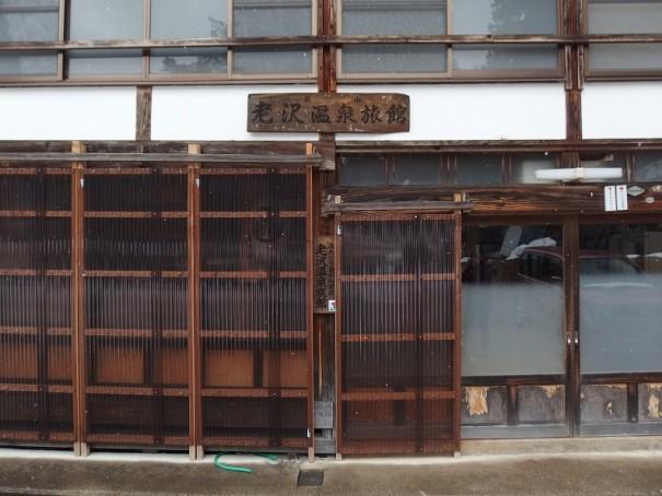 老沢温泉旅館の外観。