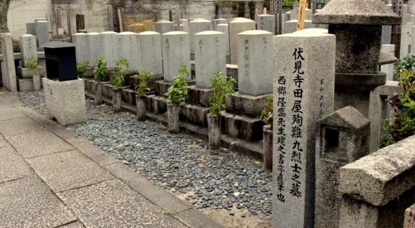 境内の墓地にある「伏見寺田屋殉難九烈士之墓」。いまも訪れる人が絶えない。