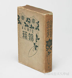 明治40年に春陽堂から刊行された漱石の作品集『鶉籠(うずらかご)』。『二百十日』と『坊っちゃん』と『草枕』の3篇が収められている。写真/神奈川近代文学館所蔵