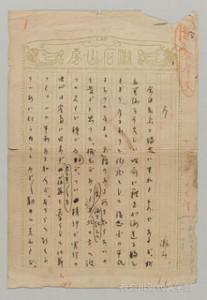 熊本五高時代の教え子・高原操の紀行文集『極北日本』(明治45年)に寄せた漱石の序文。冒頭、《余は東京の場末に生れたものであるが、妙な関係から久しい以前に籍を北海道に移した》とあるのは、学生時代に徴兵制とのからみで、父親の配慮で北海道に転籍したことを指している。写真/神奈川近代文学館所蔵