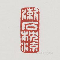 漱石は、蔵書印や書画の落款、検印などのために、多くの印を作製し所持していた。そのうちのひとつ「漱石枕流」。実際にこの印を使用する機会はなかったらしい。神奈川近代文学館所蔵