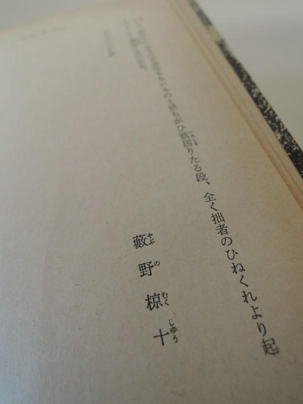 石川啄木『一握の砂・悲しき玩具』(新潮文庫)。昭和51年発行のこの本の冒頭にも、渋川玄耳のペンネームである「藪野椋十」による序文が掲載されている。啄木を「朝日歌壇」の選者に抜擢したのも渋川玄耳だった。