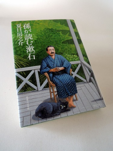 夏目房之介著『孫が読む漱石』。著者の夏目房之介さんは漱石の孫(長男・純一の長男)で、漫画評論家、エッセイストとして活躍している。