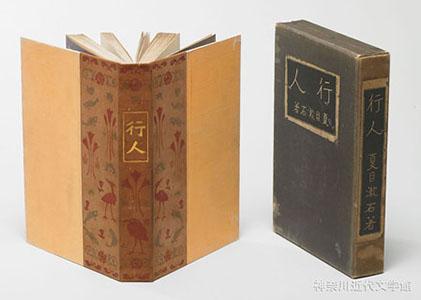 小説『行人』は、大正元年12月から朝日新聞に連載された。途中、作者の病気による中断をはさみ、完結したのは大正2年11月。単行本にまとまるのは大正3年1月だった。漱石は楽舞の会を楽しんだ体験を、2年後に物語の素材として使ったことになる。写真/神奈川近代文学館所蔵