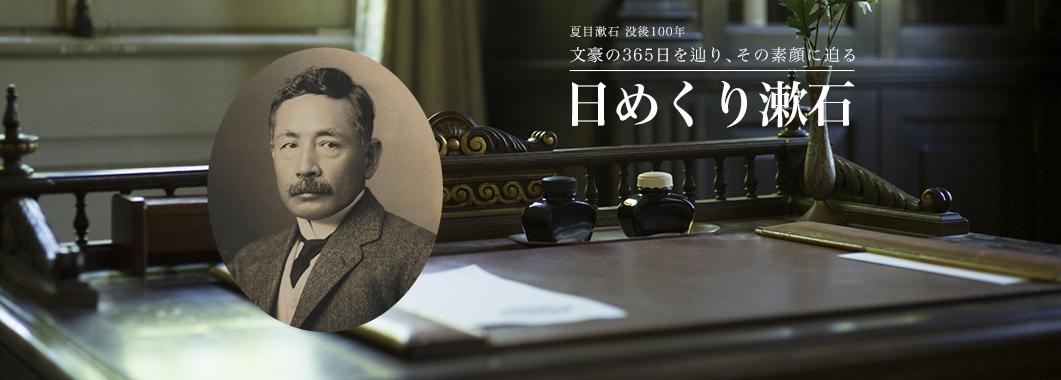 3 夏目漱石