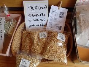 焼き米は1袋500円。ほうじ茶に加えれば玄米茶にも。