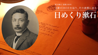 2 夏目漱石