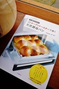 梶さんの最新刊『オーブントースターで焼く天然酵母パン』。