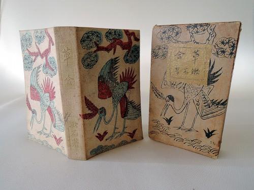 津田青楓装幀の漱石の著作『草合』(縮刷本)。大正6年に春陽堂より刊行された。中には『坑夫』と『野分』が収録されている。