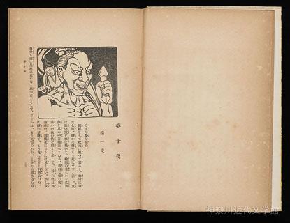 単行本『四篇』の中には、『夢十夜』の他、『文鳥』『永日小品』『満韓ところどころ』がおさめられている(明治43年5月発行)。神奈川近代文学館所蔵