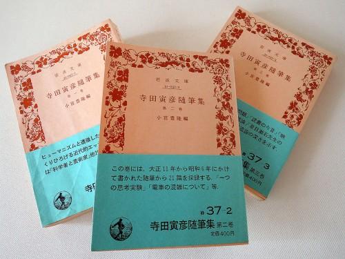 岩波文庫の『寺田寅彦随筆集』。寺田寅彦はノーベル賞級のすぐれた物理学者である一方、漱石の導きのもと随筆家としての才能も開花させ、「科学随筆」とでも呼ぶべき新ジャンルを拓いた。