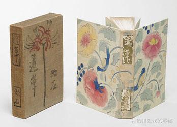 津田青楓が装幀し、大正4年に発行された『道草』は、漱石の自伝的色彩の濃い小説といわれている。神奈川近代文学館所蔵