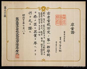 第一高等中学(のちの第一高等学校)の卒業証書。漱石がこの学校の前身である大学予備門に入学したのは明治17年。予科2年、本科3年に加え、1年の落第もあり、漱石は計6年間、この学校で学んだ。神奈川近代文学館所蔵