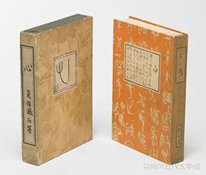 小説『心』は大正3年4月から8月まで朝日新聞に連載され、9月に岩波書店から単行本が刊行された。岩波書店の創業者・岩波茂雄は漱石の門下生のひとり。古本屋から出版業への転換を企図していた時期で、漱石はほとんど自費出版の形で『心』を刊行した。神奈川近代文学館所蔵
