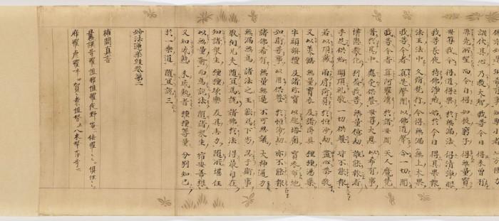 「法華経 巻二」〔平安時代 奈良国立博物館蔵〕