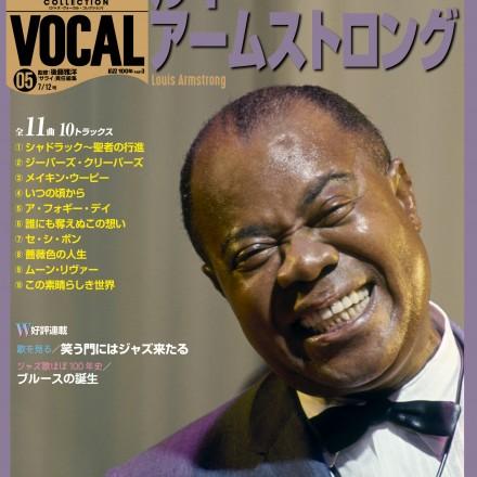 『JAZZ VOCAL COLLECTION』(ジャズ・ヴォーカル・コレクション)第5号「ルイ・アームストロング」(監修:後藤雅洋、サライ責任編集、小学館刊)
