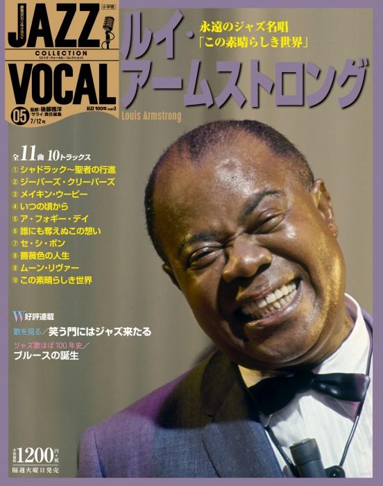 ルイ・アームストロング|ジャズの父、そしてジャズ・ヴォーカルの父 ...