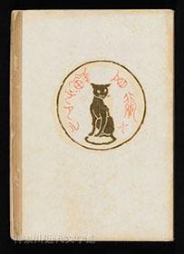 単行本『吾輩は猫である』下編の裏表紙。心なしか猫の姿にも哀愁が漂う。刊行は雑誌連載の脱稿から10か月後の明治40年5月だった。神奈川近代文学館所蔵