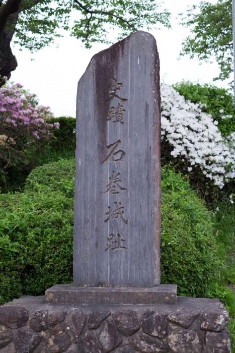 石巻城址。日和山は、名族・葛西氏の拠点のひとつだった。