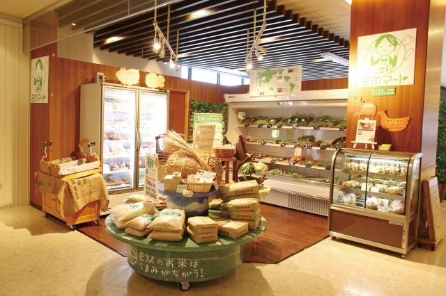 EM農法で栽培された米や野菜をはじめ、卵、乳製品、肉やその加工品など、幅広い食材を購入できる『EMマート』。