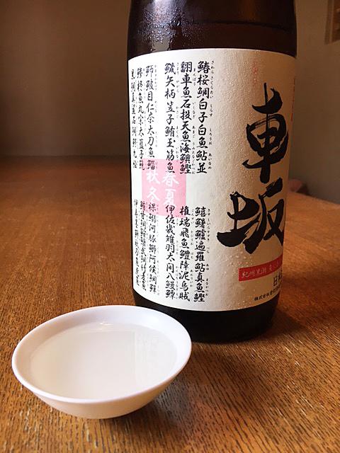 吉村秀雄商店『車坂 魚に合う吟醸酒』1.8L 2268円(税込)