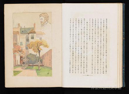 『漾虚集』に収められた『カーライル博物館』の挿絵。中村不折はこれを描くに当たって漱石から資料を借りた。神奈川近代文学館所蔵
