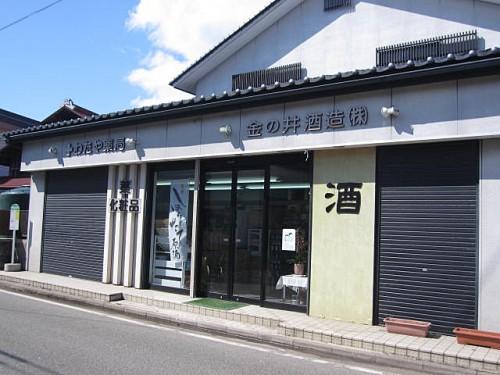蔵の事務所入り口、左側は薬局の名残。