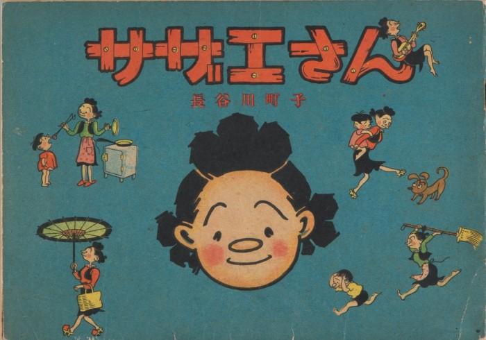 『サザエさん』初版(1947年)©長谷川町子美術館